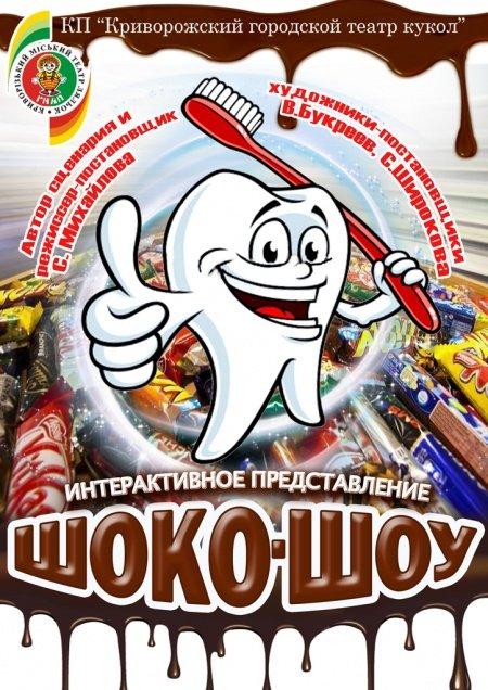 """Шоко-шоу"""
