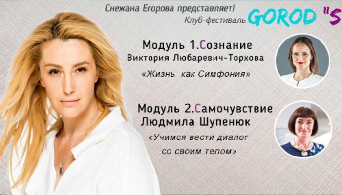 """Жіночий клуб-фестиваль """"Gorod S"""" від Сніжани Єгорової"""
