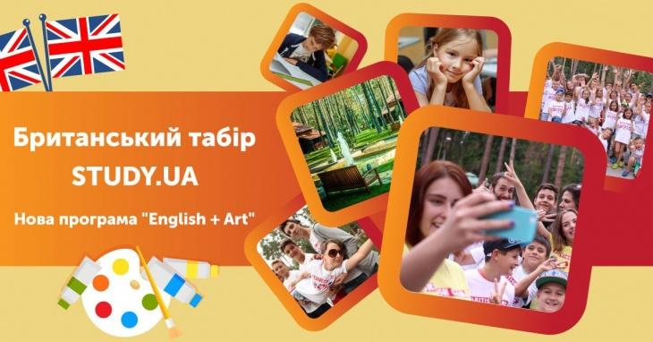 Британський табір STUDY.UA: English + Art
