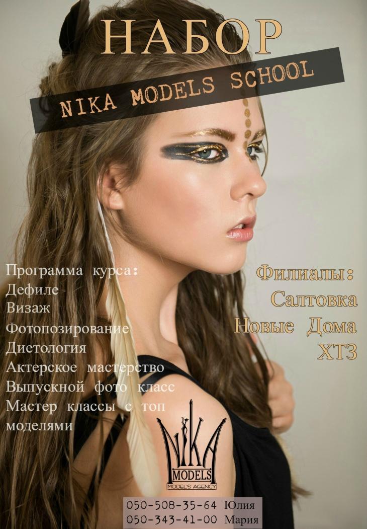 Харьков модельное агентство преимущества и недостатки работы модели
