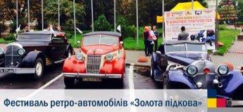Міжнародний фестиваль ретро-автомобілів  «Золота підкова»