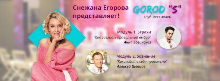 """Клуб-фестиваль для мам  """"Gorod S"""" зі Сніжаною Єгоровою"""