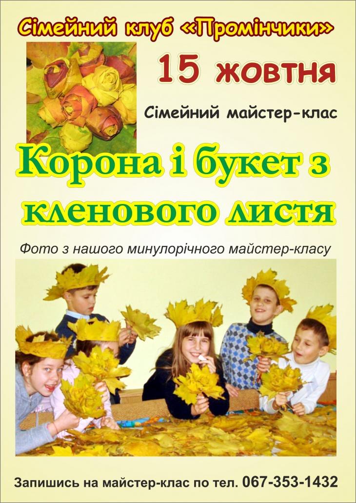 """Сімейний майстер-клас """"Корона та букет з  осіннього листя"""""""