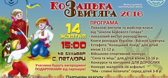 Спортивно-патріотичне свято «Козацька звитяга»