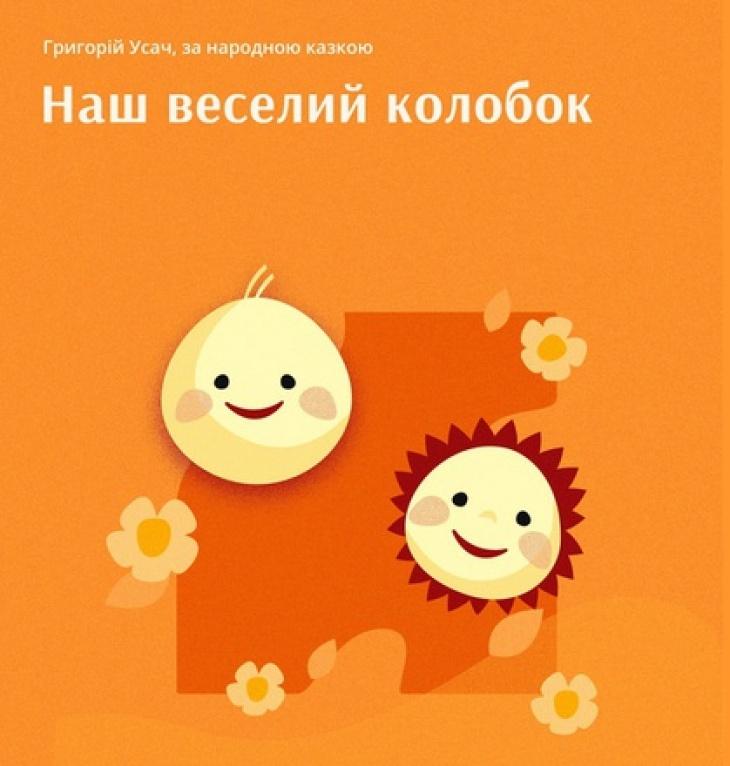"""Вистава """"Наш веселий Колобок"""""""