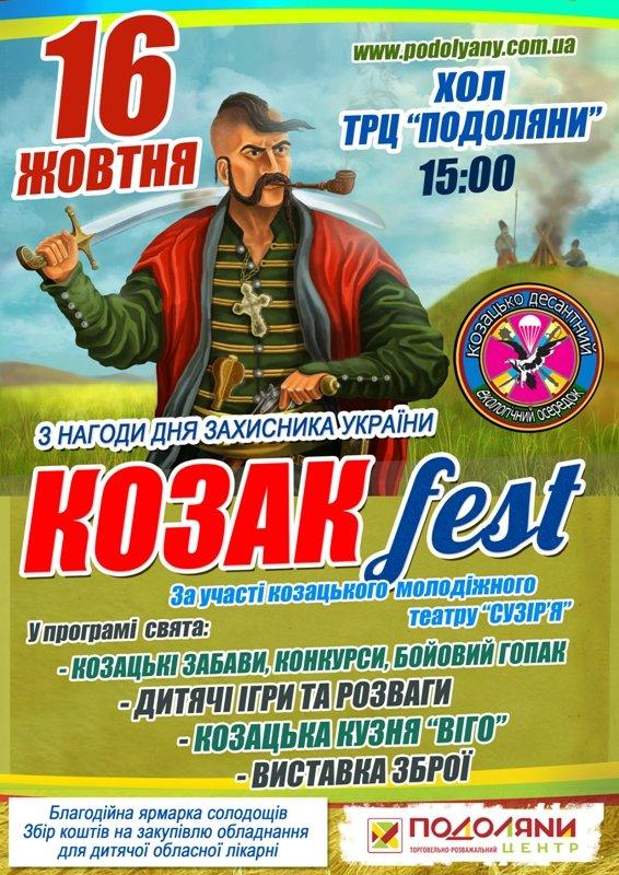 """Козацьке свято """"Козак FEST"""" для дорослих  і дітей"""