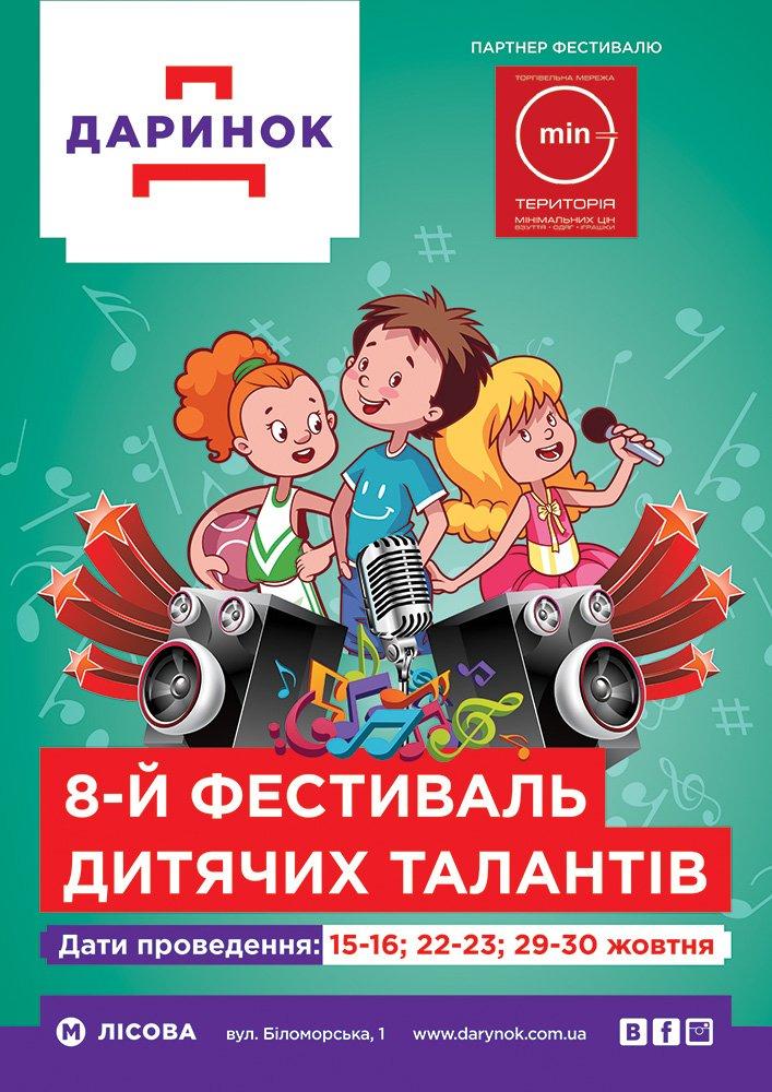 «Даринок» відкриває 8-й Фестиваль дитячих талантів!