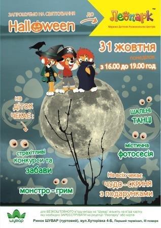 Свято Halloween