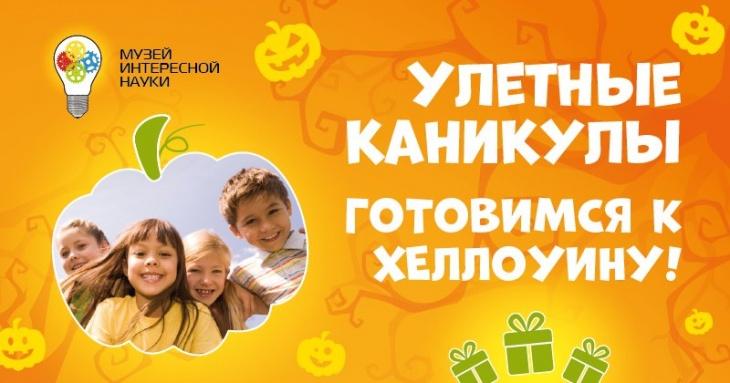 Готовимся к Хэллоуину! Улётные каникулы в Музее интересной науки