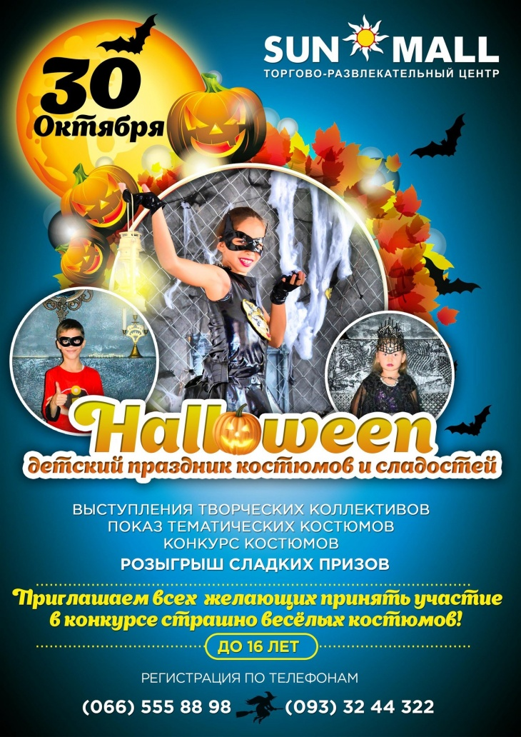 "Праздник Halloween в ТРЦ ""Sun Mall"""