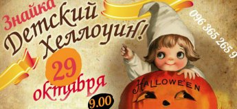 """""""Детский Хэллоуин"""" в детском садике """"Знайка"""""""