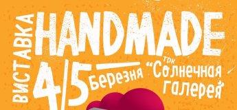 """Handmade виставка """"Цяця в кожні руки"""""""