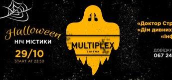 Halloween ► Multiplex (Rivne)