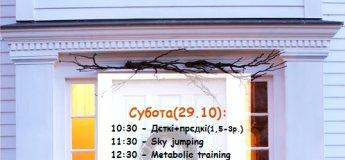 """З нагоди Хеллоуіна, 29.10 (субота) та 30.10 (неділя) фітнес арена HotSpot оголошує """"День відкритих дверей""""."""