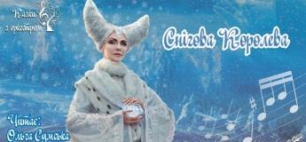Снігова Королева. Казки з оркестром