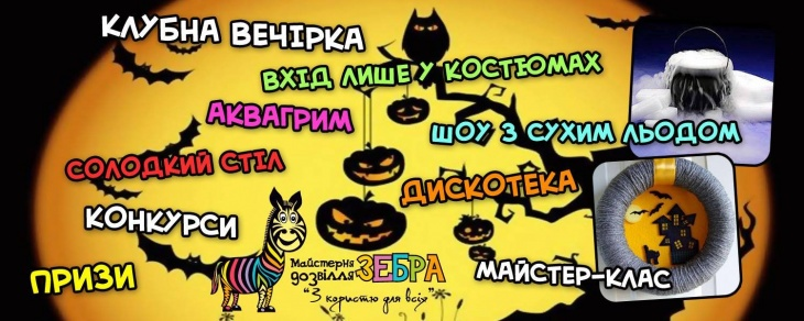 Клубна вечірка для дітей на Хелловін