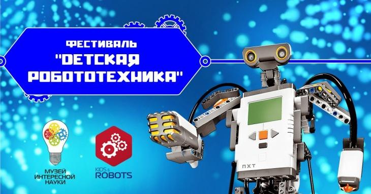 """Фестиваль """"Детская робототехника"""""""