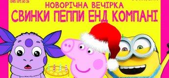 Новорічна вечірка Свинки Пеппи енд компані