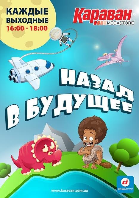"""Детские развлечения в """"Караване"""" на выходных"""