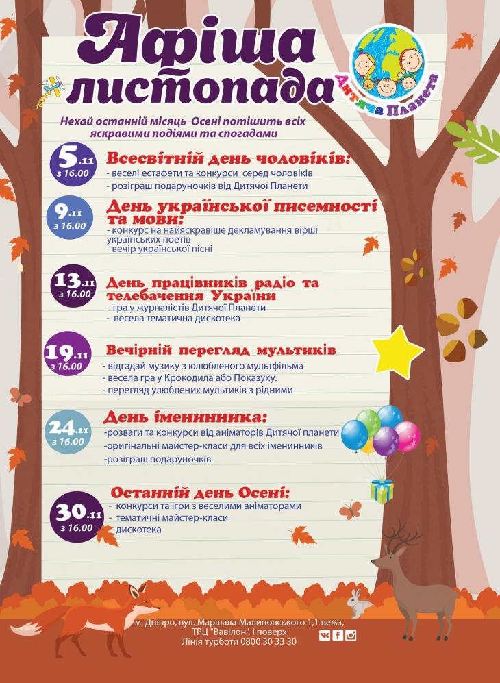 Афіша листопада Дитячої планети