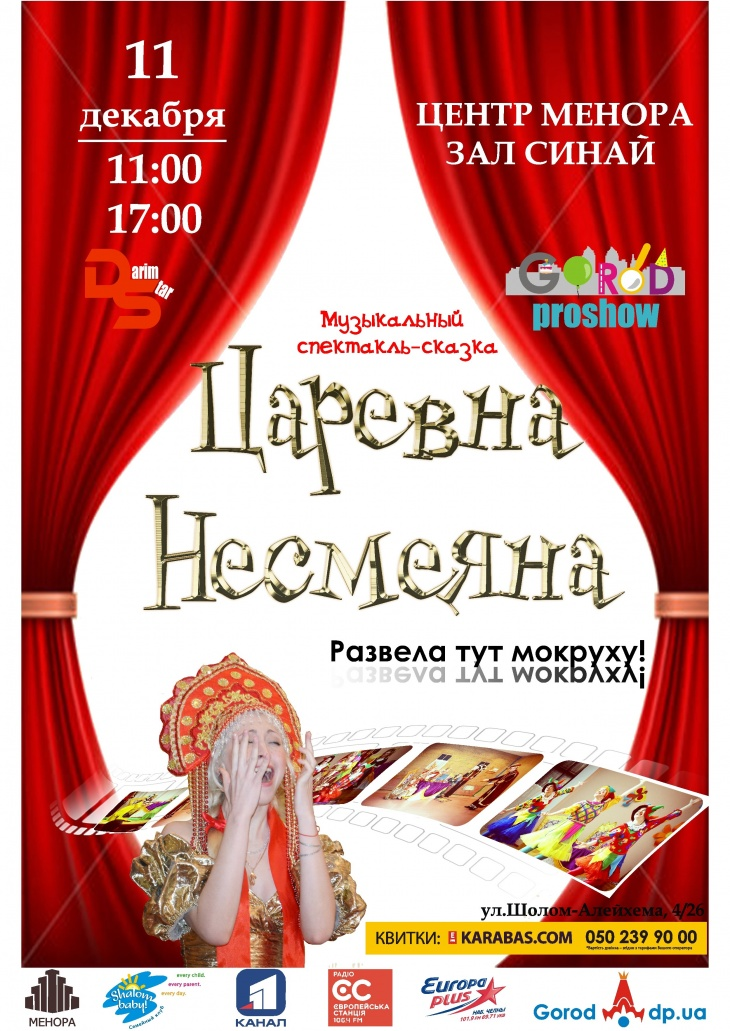 Музыкальный спектакль-сказка «Царевна-Несмеяна»