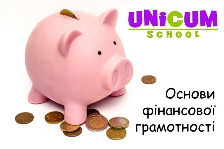 """Курс з основ фінансової грамотності """"Діти і гроші"""""""
