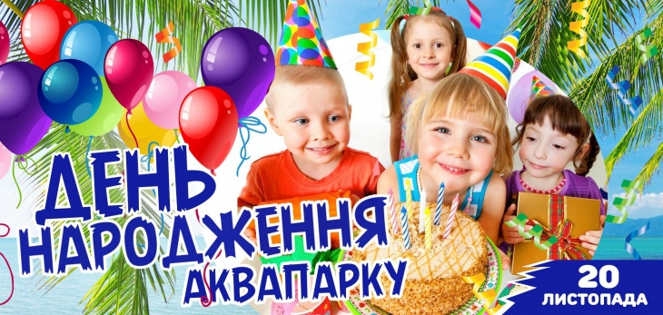 День народження Аквапарку