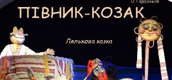 """Кукольная сказка """"Петушок-козак"""""""