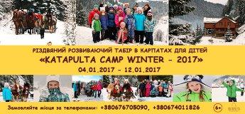 Рiздвяний розвиваючий табiр Katapulta Camp Winter -2017
