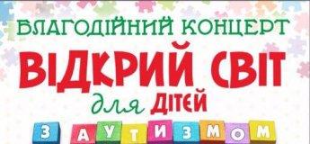 """Благодійний концерт """"Відкрий світ для дітей з аутизмом!"""""""