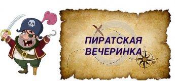 """""""ЙО-ХО-ХО и Карта Сокровищ"""" Пиратская Вечеринка"""