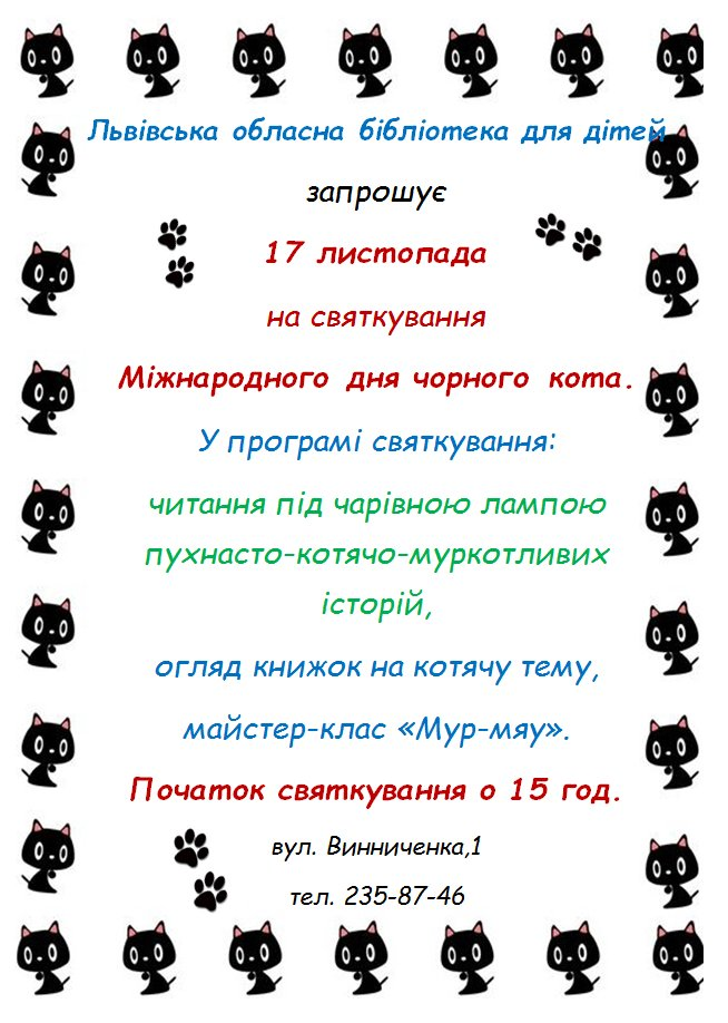 Міжнародний день чорного кота
