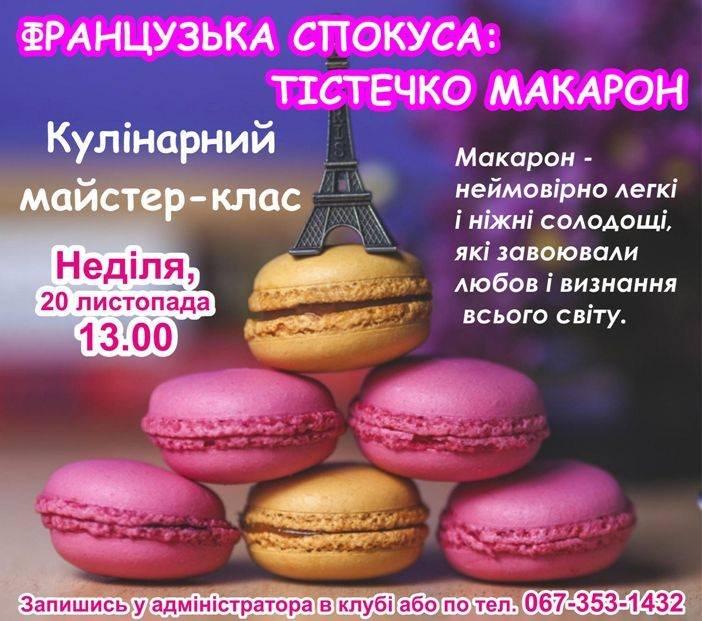 """Кулінарний  майстер-клас """"Французька спокуса -тістечко макарон"""""""
