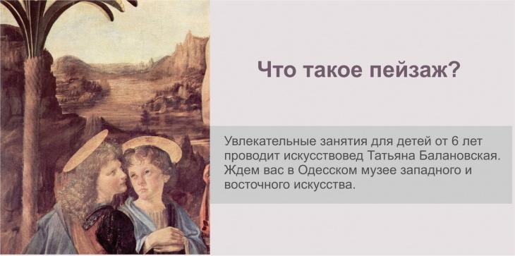 """Новое занятие в лектории """"Маленький Леонардо"""""""