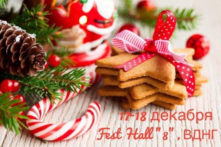 Sweets Fest на ВДНГ