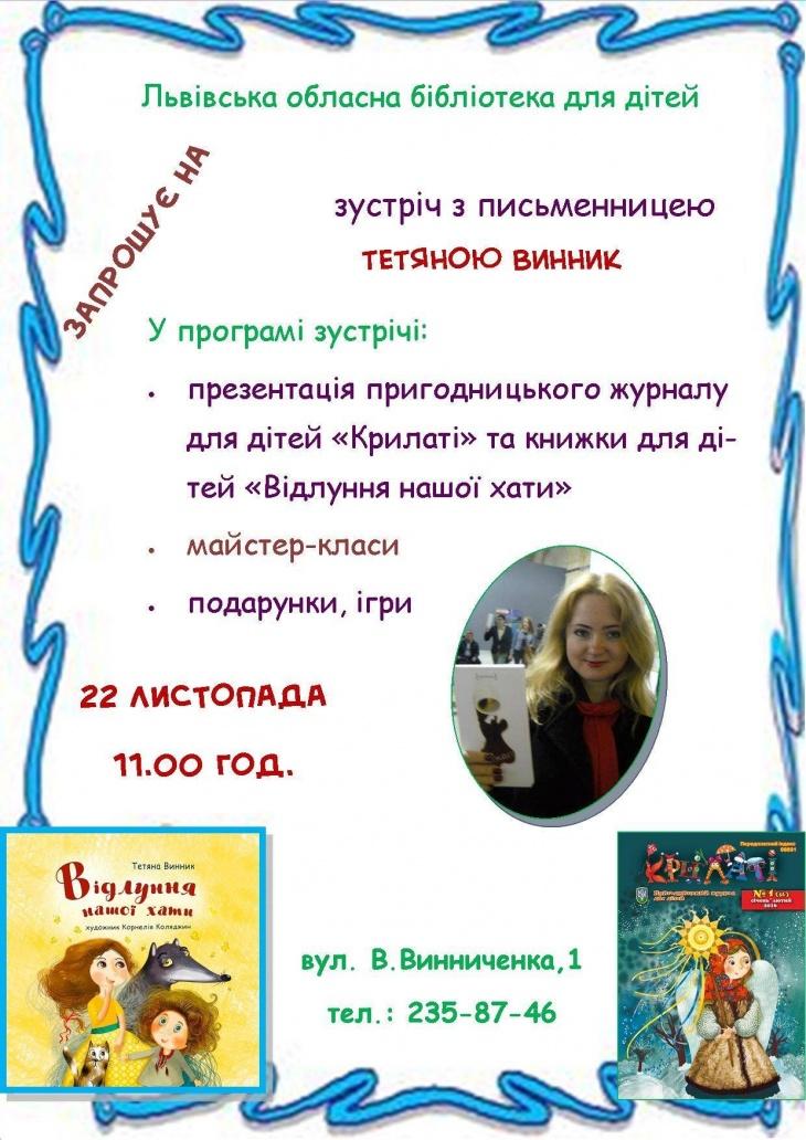 Зустріч з письменницею Тетяною Вининник