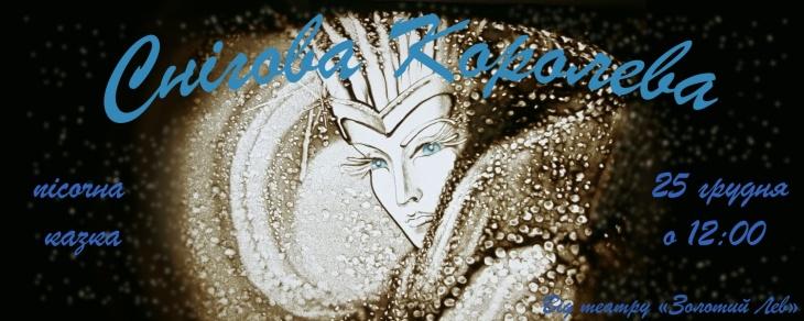 Прем'єра пісочної казки «Снігова Королева»  від театру «Золотий Лев»