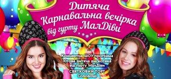 """Дитяча карнавальна вечірка від гурту """"Малдіви"""""""