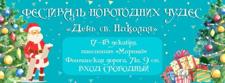 """Фестиваль новогодних чудес """"День Святого Николая"""""""