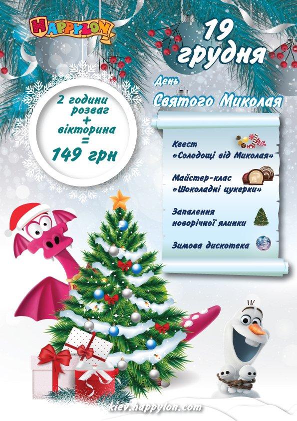 Круті новорічні розваги та святкування Дня Святого Миколая у Happylon для всієї родини
