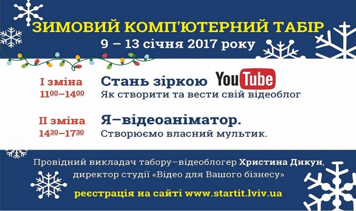 Комп'ютерний зимовий табір для дітей 10-14 років