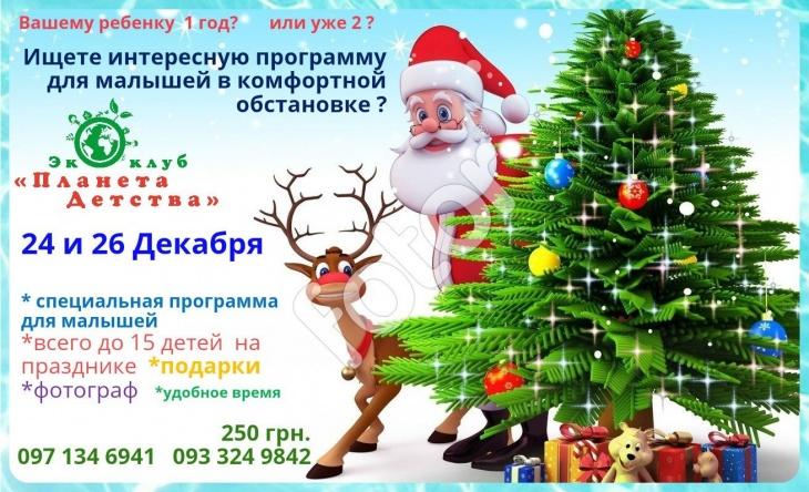 """Интерактивный спектакль для самых маленьких """"В поисках Деда Мороза"""""""
