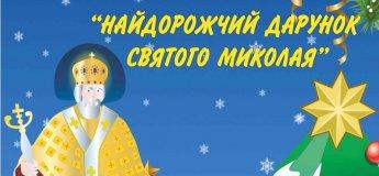 """Найдорожчий дарунок Святого Миколая - вистава в ПК """"Березіль"""""""