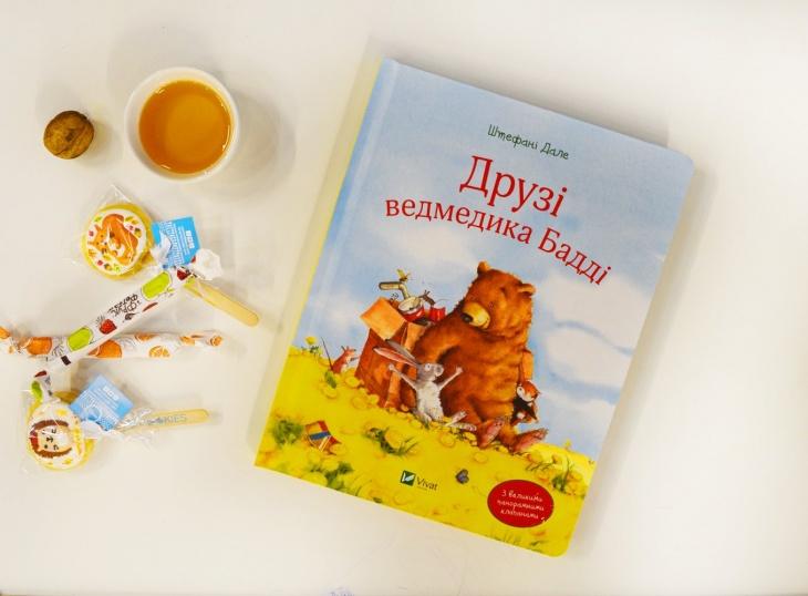 Суботня читанка: Друзі ведмедика Бадді