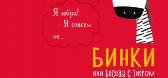 """Сказки по Биссету """"Бинки или беседы с тигром"""" 4+"""