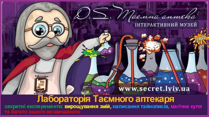Лабораторія Таємного аптекаря