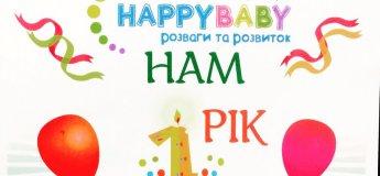 Happy Baby  1  рік  - запрошуємо на святкування!