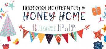 Новогодние открытия в Honey home