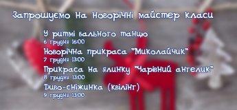 """Святкові майстер-класи в Центрі розвитку """"Еколенд"""""""