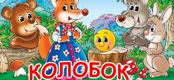 """Весёлый поучительный спектакль """"Колобок"""""""